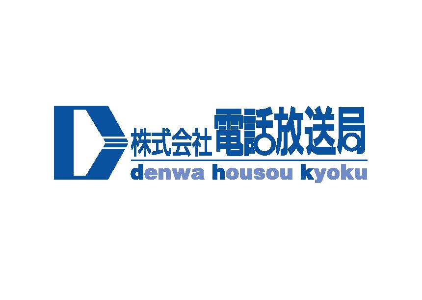 PCI DDS対応導入事例:株式会社電話放送局